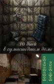 Книга Десять дней в сумасшедшем доме (ЛП) автора Нелли Блай
