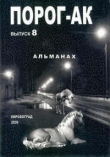 Книга Десять минут назад автора Владимир Анин