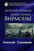 Книга Десятый порядок. Вирмоны (СИ) автора Алексей Суконкин
