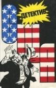 Книга Детектив США. Выпуск 3 [Лицо без маски. Смерть на астероиде. Тёмное дело в Гэйтвее] автора Сидни Шелдон