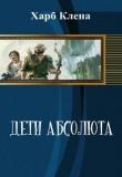 Книга Дети Абсолюта. Храбрость и Скромность (СИ) автора Клена Харб