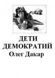 Книга Дети демократии(СИ) автора Олег Дакар