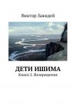 Книга Дети Ишима. Книга2. Возвращение автора Виктор Завидей