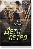 Книга Дети Метро автора Олег Красин