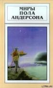 Книга Дети морского царя автора Пол Уильям Андерсон