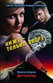 Книга Детонатор автора Сергей Журавлев