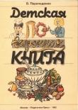 Книга Детская поваренная книга автора Валерий Перепаденко