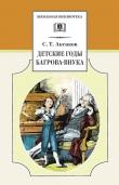 Книга Детские годы Багрова-внука автора Сергей Аксаков