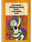 Книга Детские подвижные игры народов СССР автора А. Кенеман