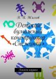 Книга Детский бумажный конструктор «Снежинка» автора Валерий Жиглов