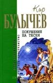 Книга Детский остров (Кора из Интергпола) автора Кир Булычев