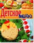 Книга Детское меню. Оригинальные рецепты от профессионалов автора К. Суворова
