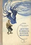 Книга Детство и юность Катрин Шаррон автора Жорж Клансье