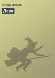 Книга Дева автора Ричард Карл Лаймон