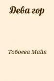 Книга Дева гор автора Майя Тобоева