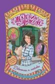 Книга Девчонки и любовь автора Жаклин Уилсон