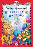 Книга Девочка на шаре автора Виктор Драгунский