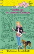 Книга Девочка по имени Солнце автора Ксения Беленкова
