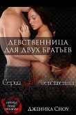 Книга Девственница для двух братьев (ЛП) автора Дженика Сноу