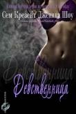Книга Девственница (ЛП) автора Сем Крезент