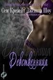 Книга Девственница (ЛП) автора Дженика Сноу