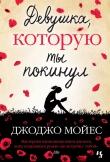 Книга Девушка, которую ты покинул автора Джоджо Мойес