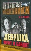 Книга Девушка, мент и бандит автора Б. Седов