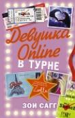 Книга Девушка Online. В турне автора Зои Сагг