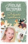 Книга Девушка с приветом автора Наталья Нестерова
