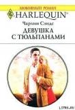 Книга Девушка с тюльпанами автора Чарлин Сэндс