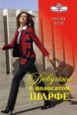 Книга Девушка в полосатом шарфе автора Кристина Лестер