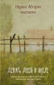 Книга Девять дней в июле (сборник) автора Наринэ Абгарян