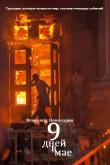Книга Девять дней в мае автора Всеволод Непогодин