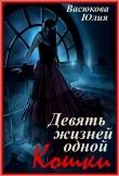 Книга Девять жизней одной Кошки (СИ) автора Юлия Созонова (Васюкова)
