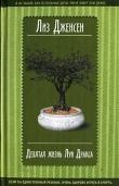 Книга Девятая жизнь Луи Дракса автора Лиз Дженсен