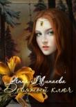 Книга Девятый ключ (СИ) автора Анна Минаева