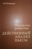 Книга Действенный анализ пьесы автора Александр Поламишев