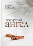 Книга Дежурный ангел автора Сергей Козлов