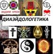 Книга Диаэйдологетика автора Вадим Крюк