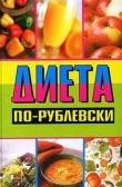 Книга Диета по-рублевски автора Оксана Хомски
