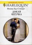 Книга Дикая штучка автора Фиона Худ-Стюарт