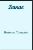 Книга Дикие автора Татьяна Иванова