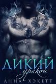 Книга Дикий Дракон (ЛП) автора Анна Хэкетт