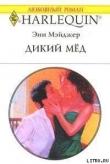 Книга Дикий мед автора Энн Мэйджер