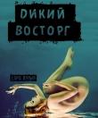 Книга Дикий восторг (ЛП) автора Сара Вульф