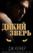 Книга Дикий Зверь (ЛП) автора Джулия Кеннер