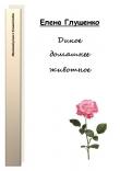 Книга Дикое домашнее животное автора Елена Глушенко