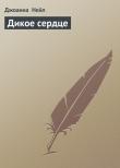 Книга Дикое сердце автора Джоанна Нейл