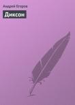 Книга Диксон автора Андрей Егоров