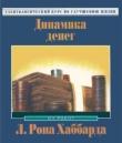 Книга Динамика денег автора Рон Хаббард